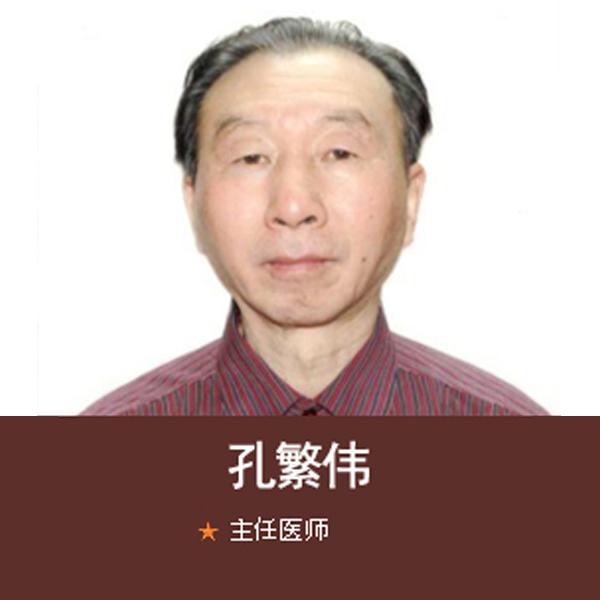 孔繁伟  主任医师