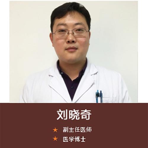 刘晓奇  副主任医师